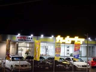 クラブユーロ カーセブン上田店の写真1