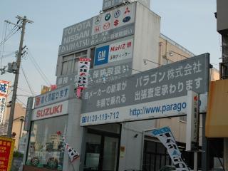 パラゴン株式会社の写真1