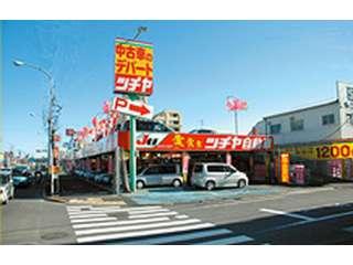ツチヤ自動車株式会社 新小岩店の写真1