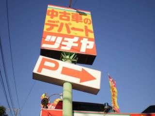 ツチヤ自動車株式会社 新小岩店の写真2