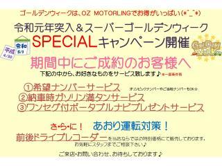 OZ MOTORLING(オズ モータリング)の写真3