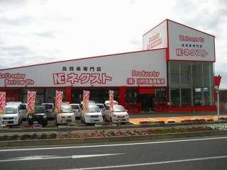 良質車専門店 ネクスト (株)川村自動車販売の写真1