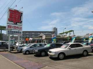 松田自動車商会の写真1