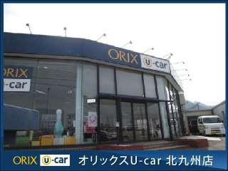 オリックスU-car 北九州店の写真1