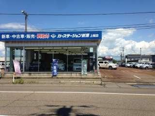 カーステーション新潟 上越店の写真1