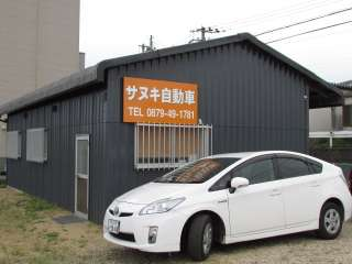 サヌキ自動車の写真1