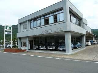 (株)明田自動車工業の写真1