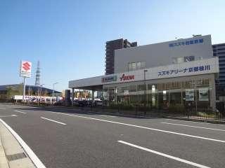 スズキアリーナ京都桂川の写真1
