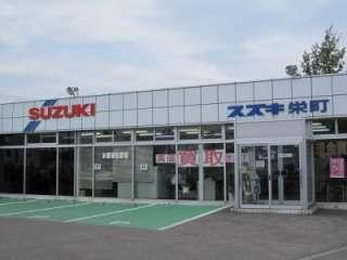 (株)スズキ自販北海道 スズキアリーナ札幌東の写真2
