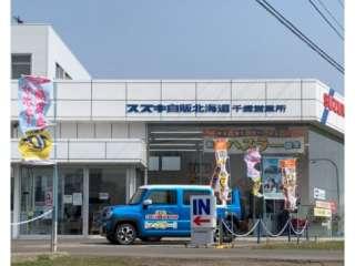 スズキ自販北海道 千歳営業所の写真1
