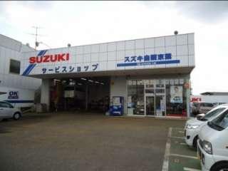 (株)スズキ自販京葉 八街営業所の写真2