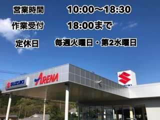 (株)スズキ自販静岡 U's STATION伊東の写真1