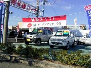(株)スズキ自販熊本 U's STATION近見の写真2