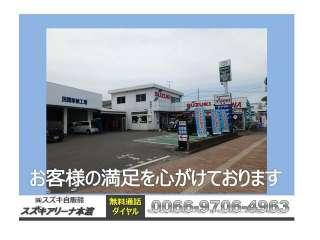 (株)スズキ自販熊本  U's STATION天草の写真1