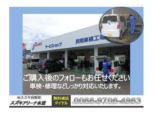 (株)スズキ自販熊本  U's STATION天草の写真2
