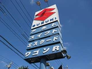 (株)スズキ自販南東京 武蔵村山センターの写真1