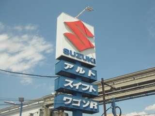 (株)スズキ自販南東京 立川センターの写真1