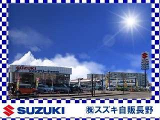(株)スズキ自販長野 ユーズステーション長野の写真1