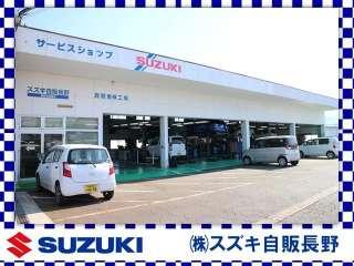 (株)スズキ自販長野 ユーズステーション長野の写真3