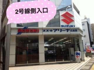 スズキ自販広島 スズキアリー広島西の写真