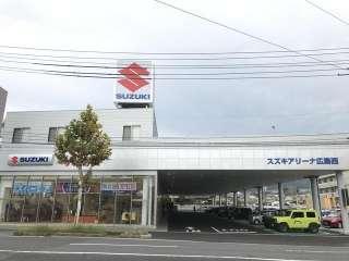スズキ自販広島 スズキアリーナ広島西の写真3