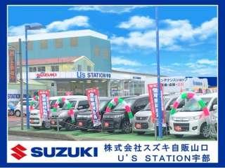 (株)スズキ自販山口 U's STATION宇部の写真1