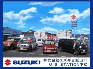 (株)スズキ自販山口 U's STATION下松の写真1