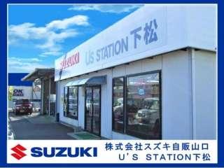 (株)スズキ自販山口 U's STATION下松の写真2
