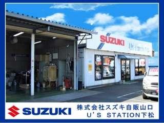 (株)スズキ自販山口 U's STATION下松の写真3