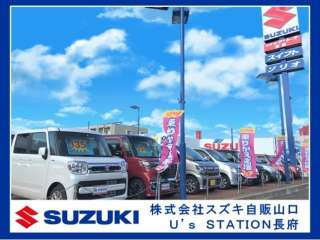 (株)スズキ自販山口  U's STATION長府の写真1
