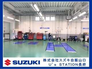 (株)スズキ自販山口  U's STATION長府の写真3