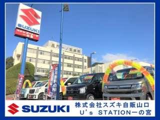 (株)スズキ自販山口 U's STATION一の宮の写真1