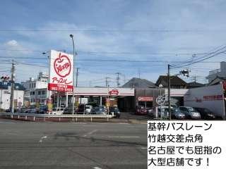 アップル千種竹越店の写真1