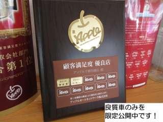 アップル千種竹越店の写真3
