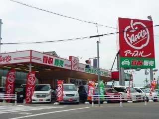 アップル日進岩崎店の写真1