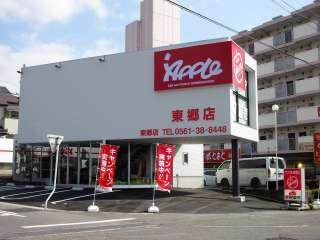 アップル東郷店の写真1