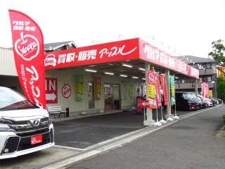 アップル横須賀佐原インター店の写真1
