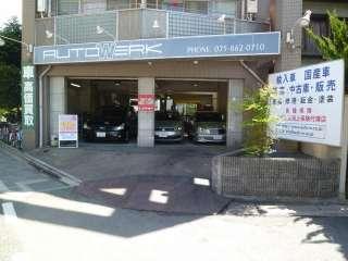 100円レンタカー太秦天神川駅前店の写真1