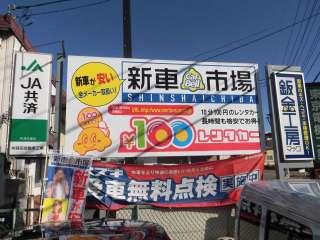 100円レンタカー武蔵砂川駅前店の写真2