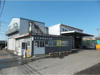 丸和自動車工業(株)の写真1