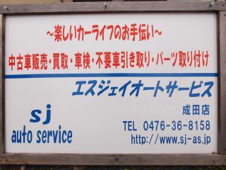 エスジェイオートサービス 成田店の写真3