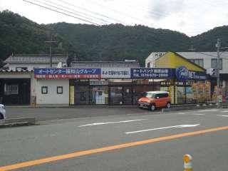 オートバンク和田山店の写真1