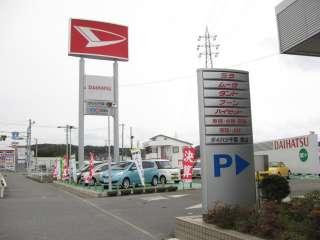 ダイハツ千葉販売(株)U-CAR館山の写真1