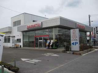 ダイハツ千葉販売(株)U-CAR館山の写真2