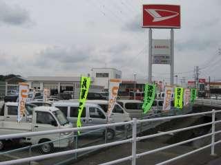 ダイハツ千葉販売(株)U-CAR館山の写真3