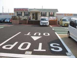 ダイハツ千葉販売(株)U-CAR茂原の写真1