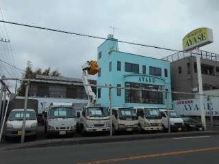 (株)アヤセ商事本店の写真1