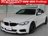 BMW 4シリーズ 420iA Mスポーツ・パ...