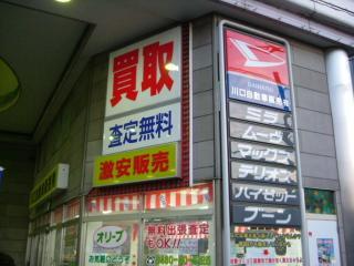 オリーブ 川口自動車販売 有限会社の写真3
