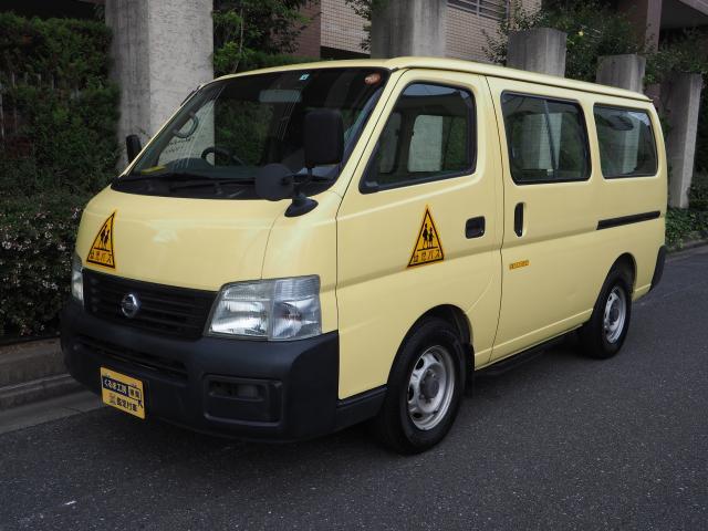 日産 キャラバンコーチ 幼児バス スクールバス オートステップ 非常口 ダブルエアコン ダブルヒーター 大人2名幼児12名 普通免許